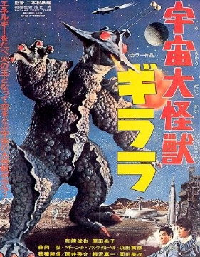 Girara Japan Poster